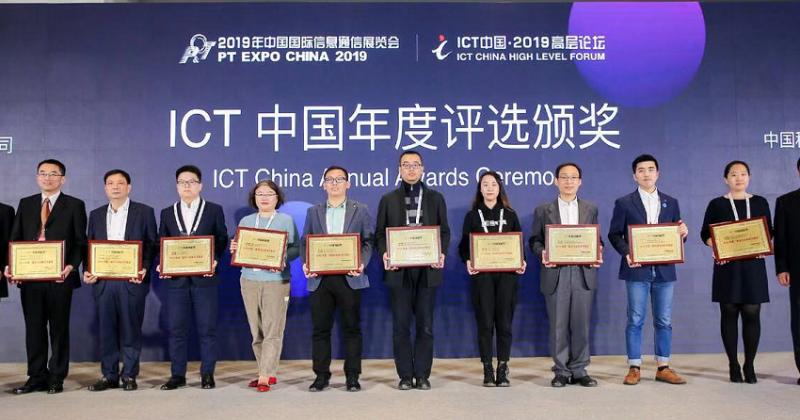 """拓明科技荣获2019年度ICT中国创新项目""""最佳行业  解决方案奖"""""""