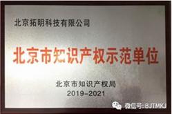 """拓明科技荣获""""北京市知识产权示范单位"""""""