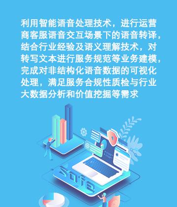 智能语音质检系统