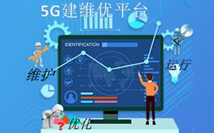5G建维优平台