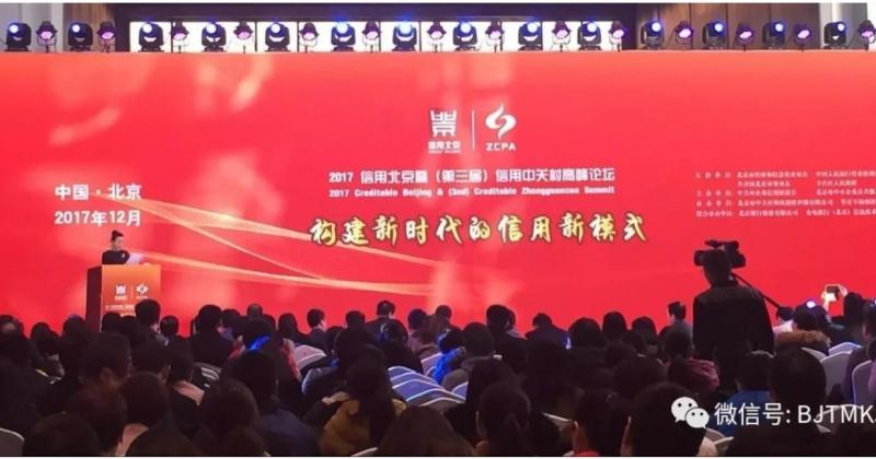 """拓明科技荣获""""2017年中关村信用双百企业"""""""