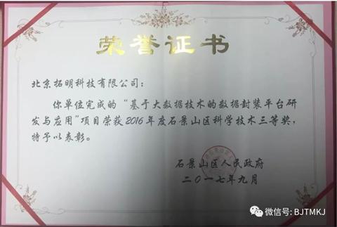 """拓明科技获评""""2016年北京市石景山区科学技术奖"""""""