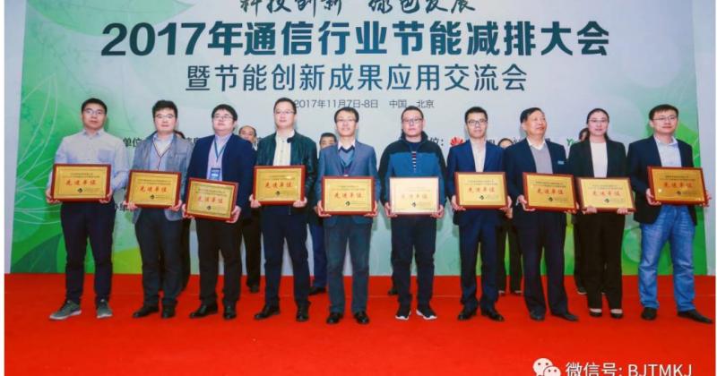 """拓明科技荣获""""2016-2017年度通信行业节能技术创新先进单位"""""""