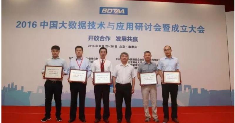 """""""中国大数据技术与应用联盟""""正式成立,常总任联盟理事会副理事长、拓明科技被聘为联盟副理事长单位。"""