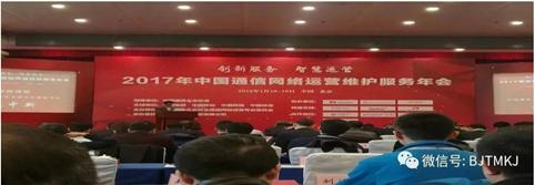 """拓明科技董事长常青荣获""""2017年通信网络运营维护服务年度人物"""""""