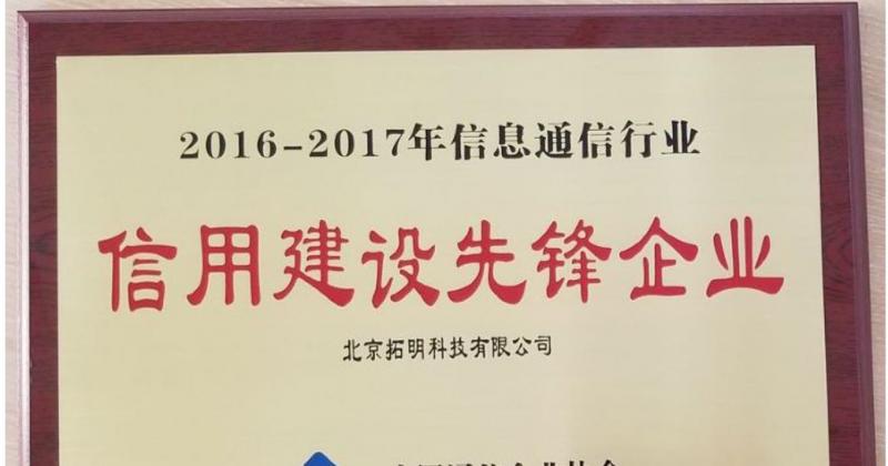 """拓明科技荣获""""2016-2017年信息通信行业信用建设先锋企业"""""""