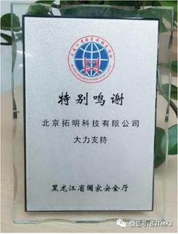 """拓明科技助力""""黑龙江省海星救助基金会""""公益捐赠活动"""